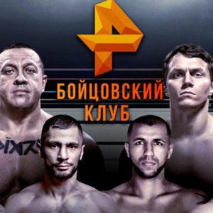 Прямая трансляция вечера бокса «Короли ринга»