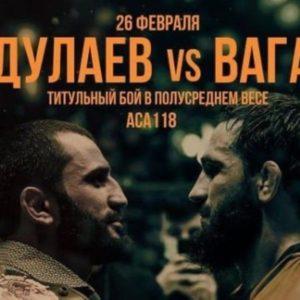 Видео боя Мурад Абдулаев – Абубакар Вагаев ACA 118