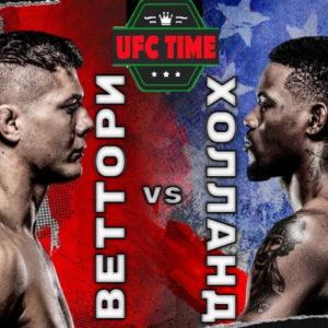 Прямая трансляция UFC on ABC 2: Марвин Веттори — Кевин Холланд
