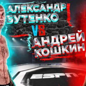 Видео боя Андрей Кошкин – Александр Бутенко ACA 123