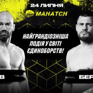 Прямой эфир Mahatch FC: Артем Лобов – Денис Беринчик. Смотреть онлайн