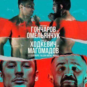 Прямая трансляция ACA 128: Даниэль Омельянчук – Евгений Гончаров