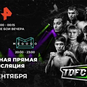 Прямая трансляция TDFC X: Вячеслав Дацик – Хадсон Мухумуз